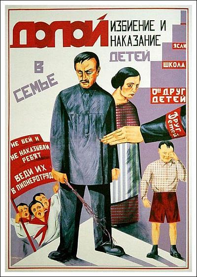 Долой избиение и наказание детей в семье!